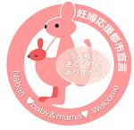 名張版ネウボラ~妊娠・出産・育児の切れ目ない支援~と妊婦応援都市宣言